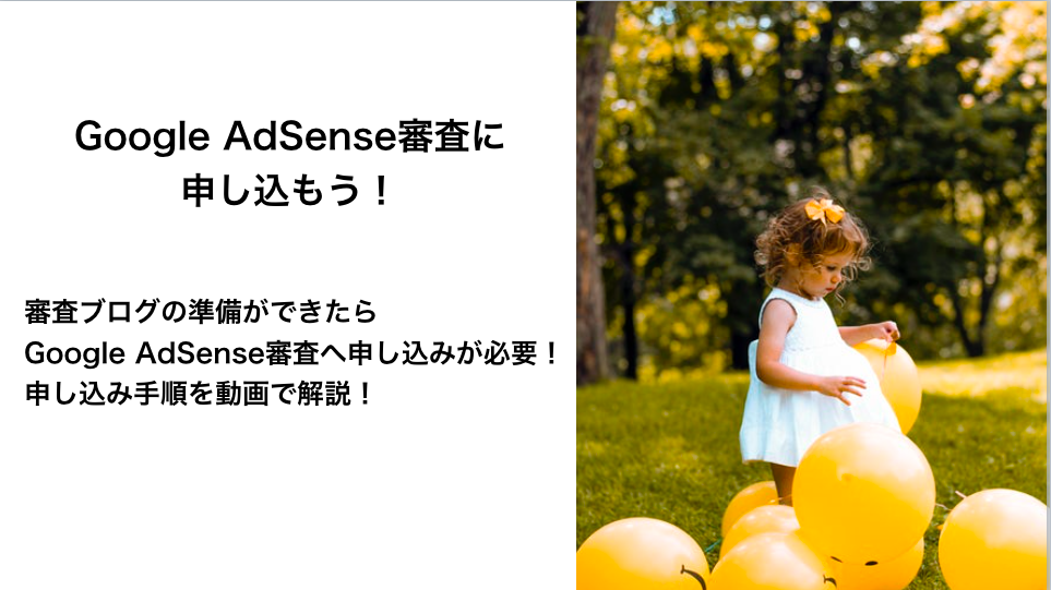 Google AdSense審査に申し込みこもう!手順を動画で解説