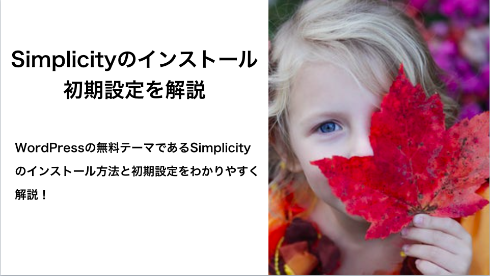 WordPressの無料テーマSimplicityを簡単にインストール!