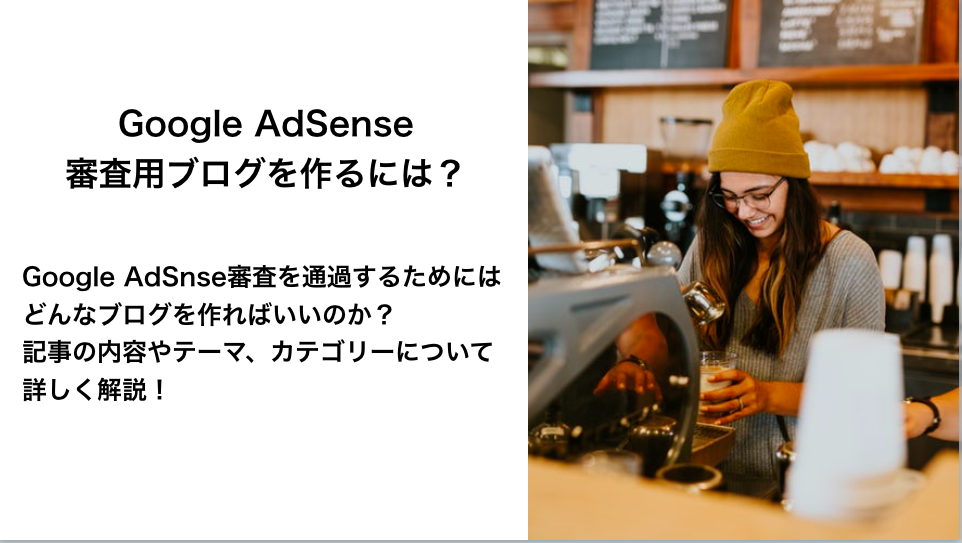 Google AdSense審査用ブログを作ってみよう!