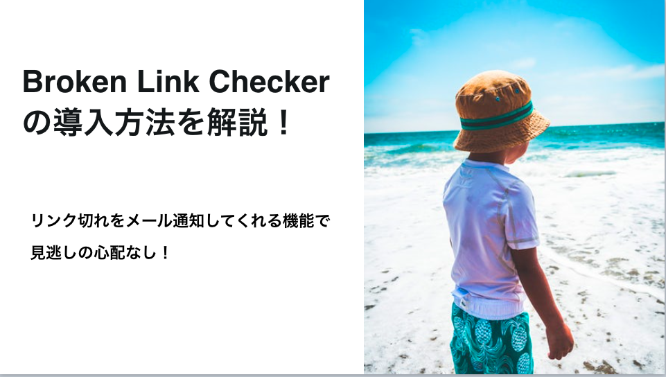 Broken Link CheckerでLink切れを見逃さない!