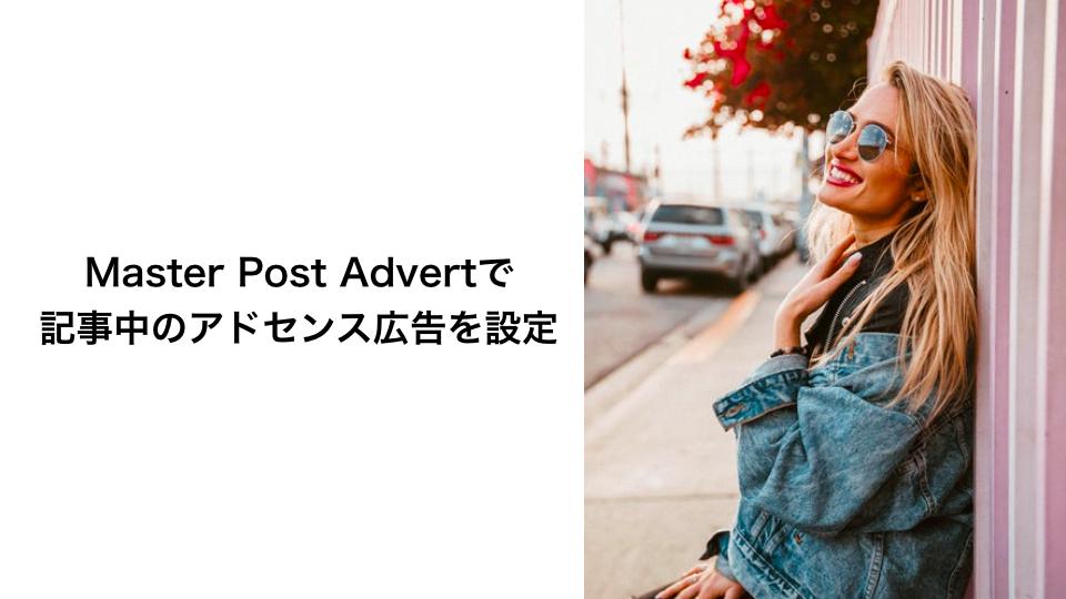 Master Post Advertで記事中に楽々で広告設定する方法!