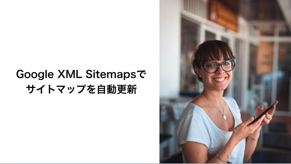 Google XML Sitemapsでサイトマップをスピーディに自動更新しよう!