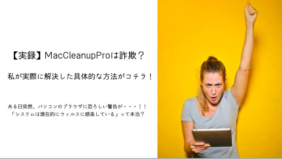 【実録】MacCleanupProは詐欺?私が実際に解決した具体的な方法がコチラ!