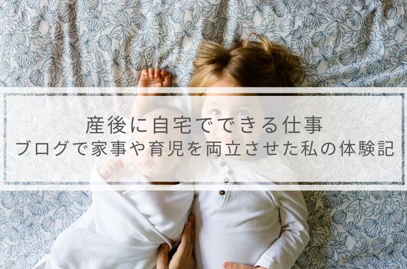 産後に自宅でする仕事 意外なことで家事や育児と両立させた私の体験