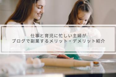 仕事と育児に忙しい主婦がブログで副業するメリット・デメリット紹介
