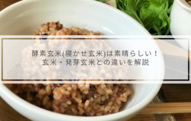 酵素玄米(寝かせ玄米)は素晴らしい!玄米・発芽玄米との違いを解説