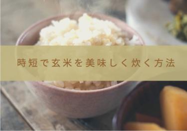 玄米を時短で美味しく炊く方法|圧力鍋なら浸水なしでもふっくらに!